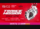 Trancemission Heartbeat 15 02 19 Moscow Promo