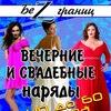 Выпускные и вечерние платья в Петропавловске-Камчатском