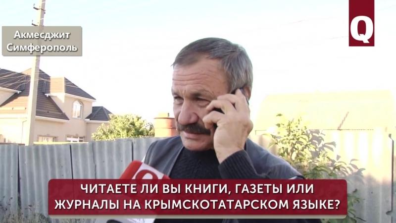 Читаете ли вы книги газеты или журналы на крымскотатарском языке
