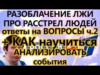 Ответы на вопросы заданные под видео о ЛЖИ на телеканалах ОРТ и РОССИЯ 24 про расстрел на майдане.