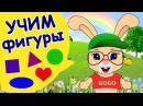 Учим фигуры Развивающий мультик для малышей Школа Кролика БОБО Карточки Домана