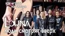 Как играть LOUNA - Люди смотрят вверх | Разбор COrus Guitar Guide 38