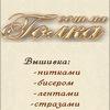 golka.com.ua - вышивка нитками, бисером, лентами