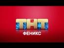 Переход вещания с ТНТ на ТНТ-Феникс (20.07.2018)