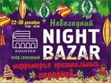 Новогодняя ярмарка Екатеринбург