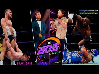 [Wrestling Ukraine]Highlights]WWE 205 Live 30 January 2018]Обзор]31/01/18]