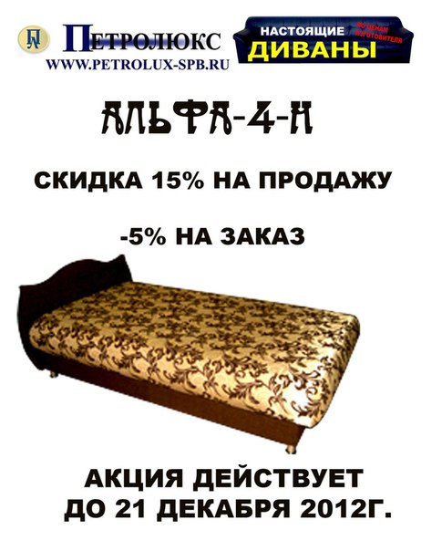 Диваны Распродажа Выставочных Образцов В Санкт-Петербурге