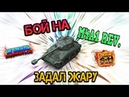БОЙ НА M4A1 REV ПРОСТО ВЕЗУНЧИК игра world of tanks