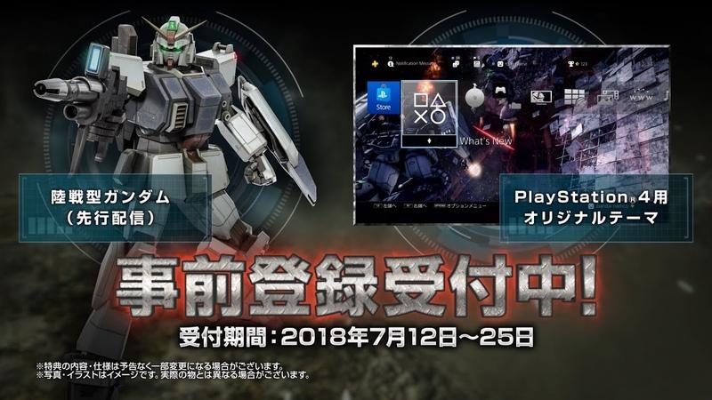 PS4「機動戦士ガンダム バトルオペレーション2」本告知PV