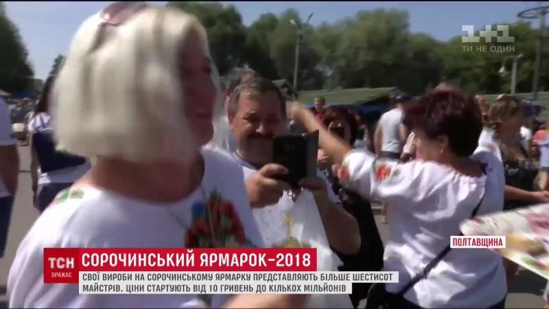 Сорочинський Ярмарок 2018 Зарябинка телеканал 1 1