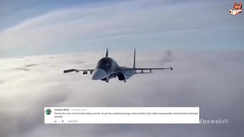 Су-34 Утёнок - Комментарии иностранцев