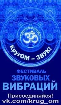 КругОМ – ЗВУК! Фестиваль Звуковых Вибраций