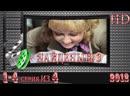 Найденыш 3 HD Фильм 2012 Мелодрама 720p 1 2 3 4 серия