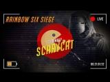 GTAV 5 - ScaryCat стримит!