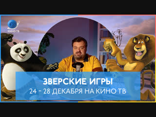Зверские игры на Кино ТВ