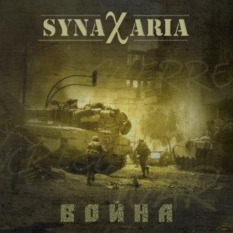 Новый EP группы SYNAXARIA - Война (2013)