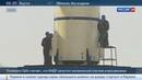 Новости на Россия 24 • США: КНДР может запустить ракету уже 7 февраля
