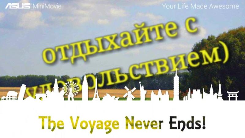 макс.каникулы