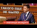 Инаугурация Президента Украины Владимира Зеленского Полная Версия