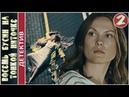 Восемь бусин на тонкой ниточке 2018 2 серия Детектив премьера