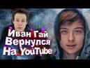 Перевод Песни Иван Гая