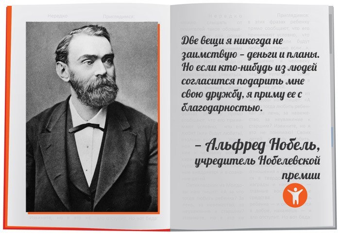 essay on alfred nobel Check out our top free essays on alfred nobel to help you write your own essay.