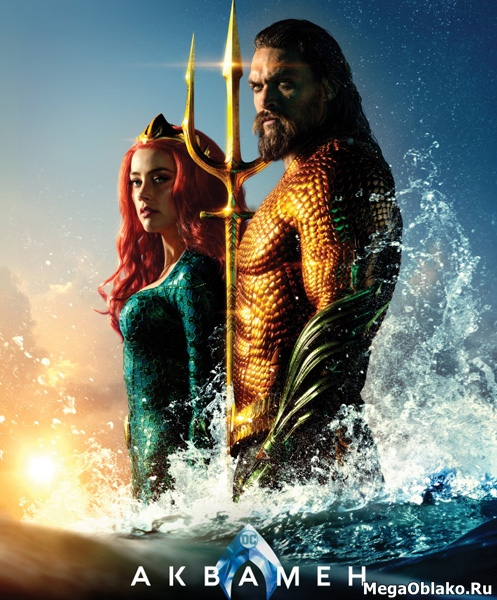 Аквамен / Aquaman [IMAX Edition] (2018/WEB-DL/WEB-DLRip)