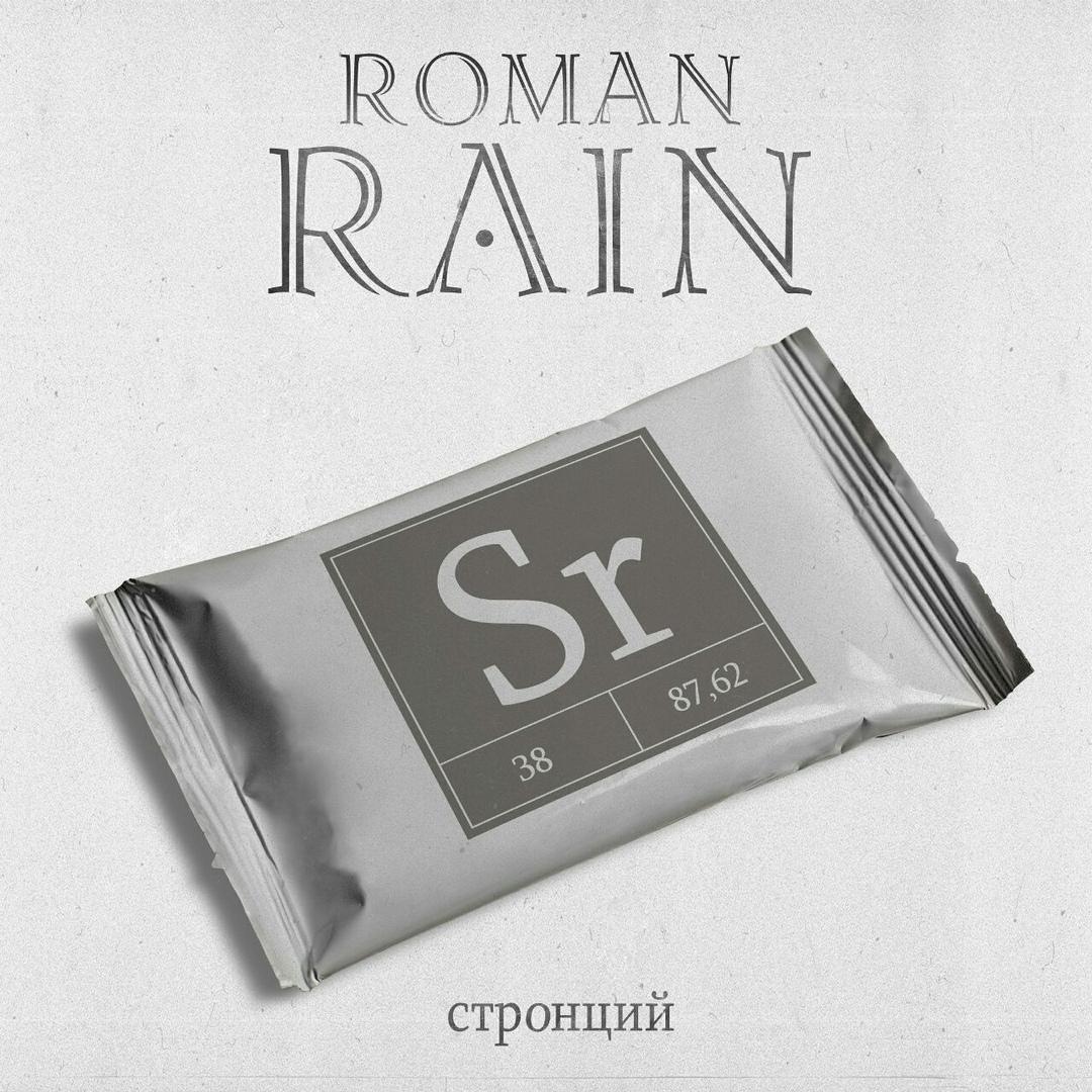 Roman Rain - Стронций