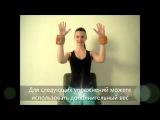 Упражнения и растяжка для шеи. Упражнения при шейном остеохондрозе.