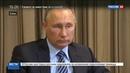 Новости на Россия 24 • Путин принес на встречу с Полтавченко таинственную папку