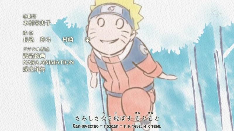 Naruto Shippuuden Ending 23