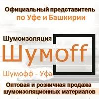 Шумоизоляция Шумофф и Practik в Уфе и Башкирии