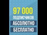Как получить 97000 подписчиков в контакте абсолютно бесплатно