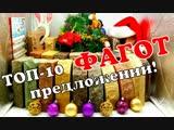 Кирпич ФАГОТ ТОП 10 предложений (обзоров кладки) по Новогодней АКЦИИ 2019!