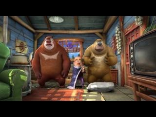 «Медведи-соседи» (2014): Русский трейлер / http://www.kinopoisk.ru/film/840858/