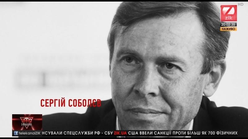 Сергій Соболєв, народний депутат України, у програмі HARD з Влащенко
