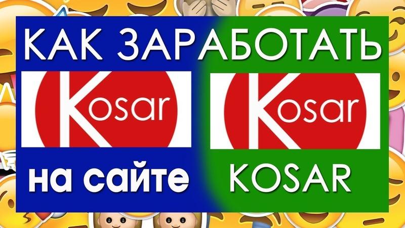 Как заработать на комментариях в косаре kosar, скрин