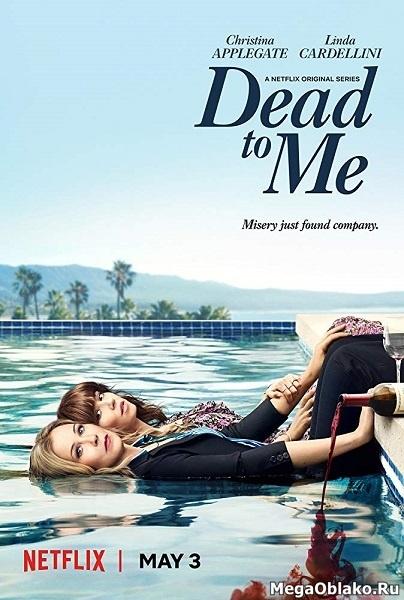 Мёртв для меня (1 сезон: 1-10 серии из 10) / Dead to Me / 2019 / ПМ (Пифагор), СТ / WEB-DLRip + WEB-DL (1080p)