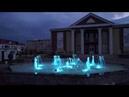 Светомузыкальный фонтан г.Азнакаево Республика Татарстан