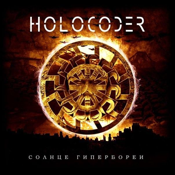 Новый альбом HOLOCODER - Солнце Гипербореи (2013)
