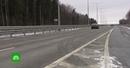 Завершается второй этап строительства скоростной трассы Москва — Санкт-Петербург