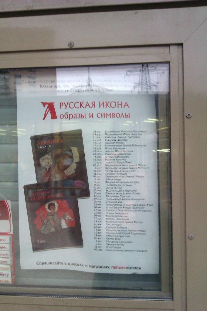 Русская икона: образы и символы - Книжная серия (Метропресс)