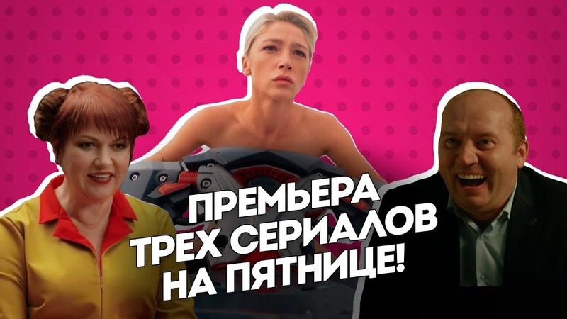 Ивлеева Бурунов и Картункова Новые сериалы 2019