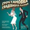 """Свадебный танец Йошкар-Ола/""""Мы танцуем!"""""""