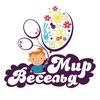 Детские праздники в Волгограде. Аниматоры.