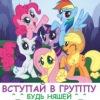 My Little Pony. Мой маленький пони. Все серии )