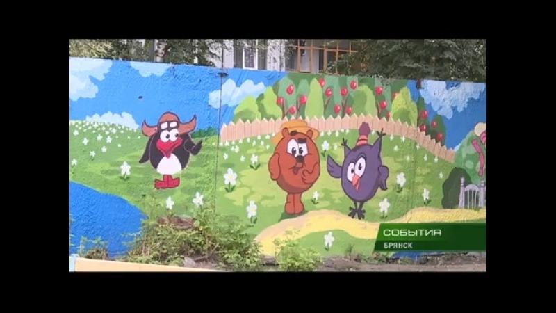Наши смешарики в новостях Роспись бетонного забора на детской площадке Брянск