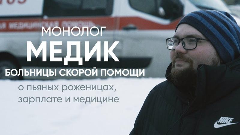 Медик скорой БСМП монолог о зарплате пьяных роженицах и медицине