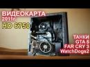 НостальжиПК На что способна видеокарта 2011 года HD 6750 GTA 5, WOT ТАНКИ, Far cry 3