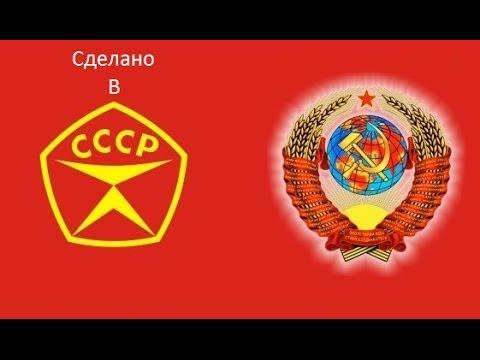 9. Сделано в СССР. Туризм (21.11.2011)